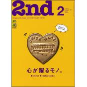 2nd(セカンド) 2014年2月号 Vol.83