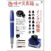 趣味の文具箱 Vol.32