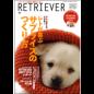 RETRIEVER(レトリーバー) 2015年1月号 Vol.78  [付録:カレンダー]