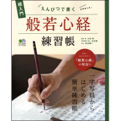 えんぴつで書く般若心経練習帳