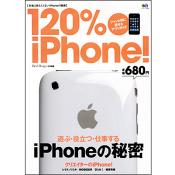 120% iPhone!