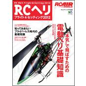 RCヘリ フライト&セッティング2012