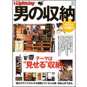 別冊Lightning Vol.115 男の収納