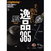 別冊Lightning Vol.125 手元に置きたい逸品365