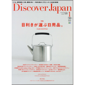 Discover Japan 2015年1月号 Vol.39