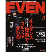 EVEN(イーブン) 2013年1月号 Vol.51