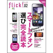 flick! Vol.02