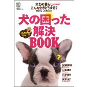犬の困った解決BOOK
