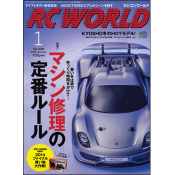 RC WORLD 2015年1月号 No.229