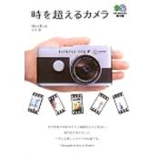 時を超えるカメラ(エイ文庫)