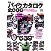 最新バイクカタログ2006