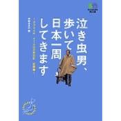 泣き虫男、歩いて日本一周してきます 試練編(エイ文庫)