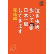 泣き虫男、歩いて日本一周してきます 完結編(エイ文庫)