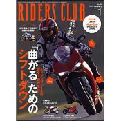 RIDERS CLUB 2013年1月号 No.465 [付録:冊子]