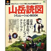 山岳読図シミュレーションBOOK