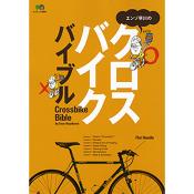 エンゾ早川のクロスバイクバイブル