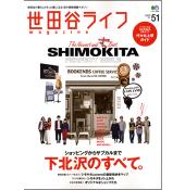 世田谷ライフMagazine No.51