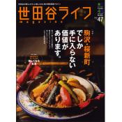 世田谷ライフMagazine No.47