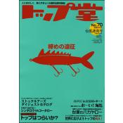 トップ堂 No.70