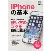 iPhoneの基本