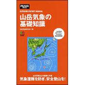 山岳気象の基礎知識