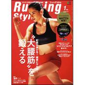 ランニング・スタイル 2013年1月号 Vol.46