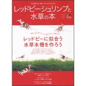 レッドビーシュリンプと水草の本
