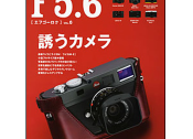 F5.6 vol.6