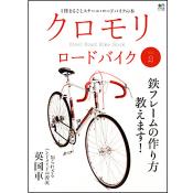 クロモリロードバイク Vol.2