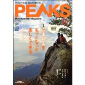 PEAKS 2013年12月号 No.49