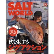 SALT WORLD 2014年12月号 Vol.109