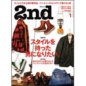 2nd(セカンド) 2013年1月号 Vol.70