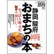 静岡 駿府 おまちの本