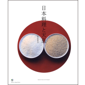 日本料理と天皇