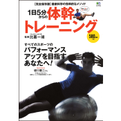 1日5分からの体幹トレーニング