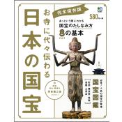 お寺に代々伝わる 日本の国宝