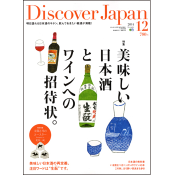 Discover Japan 2014年12月号 Vol.38 [付録:コースター]