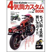 4気筒カスタムBOOK Vol.2