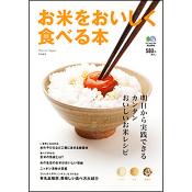 お米をおいしく食べる本
