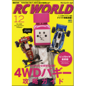 RC WORLD 2014年12月号 No.228