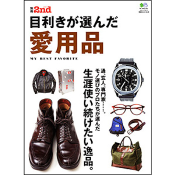 別冊2nd Vol.8 目利きが選んだ愛用品
