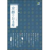 京都ふせん本シリーズ 京都でお土産