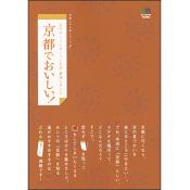京都ふせん本シリーズ 京都でおいしい!