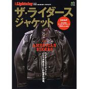 別冊Lightning Vol.94 ザ・ライダースジャケット