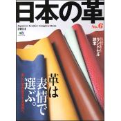 日本の革 No.6