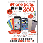 iPhone 5c/5s便利帳260