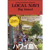 LOCAL NAVI ハワイ島