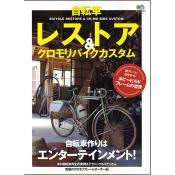 自転車レストア&クロモリバイクカスタム