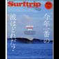 サーフトリップジャーナル 2014年12月号・Vol.80