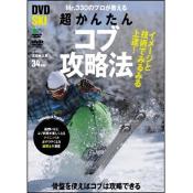 超かんたんコブ攻略(DVD)